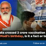 India crossed a 2 crore vaccination on PM Modi's birthday, is it a fact or tact?